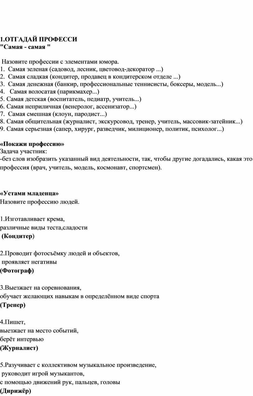 """ОТГАДАЙ ПРОФЕССИ """"Самая - самая """""""