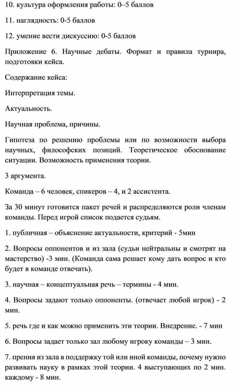 Приложение 6. Научные дебаты