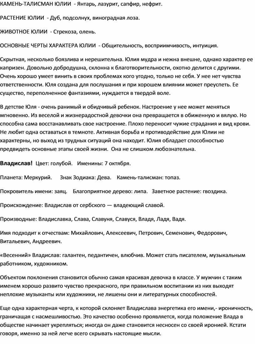 КАМЕНЬ-ТАЛИСМАН ЮЛИИ - Янтарь, лазурит, сапфир, нефрит