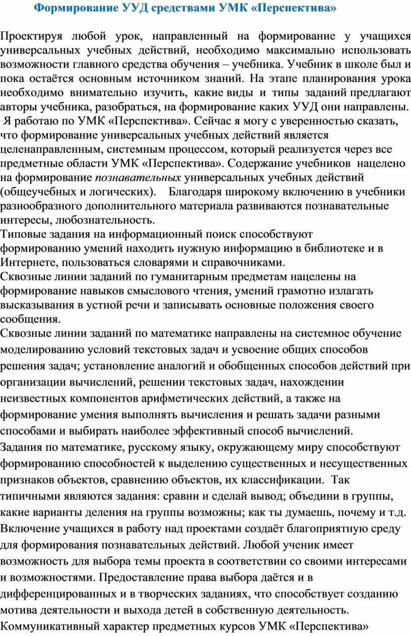 Формирование УУД средствами УМК «Перспектива»