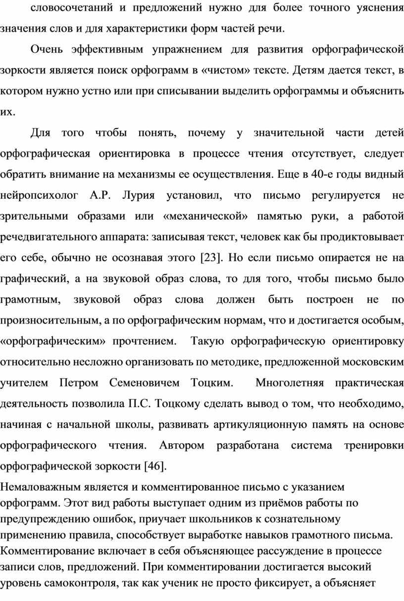 Очень эффективным упражнением для развития орфографической зоркости является поиск орфограмм в «чистом» тексте