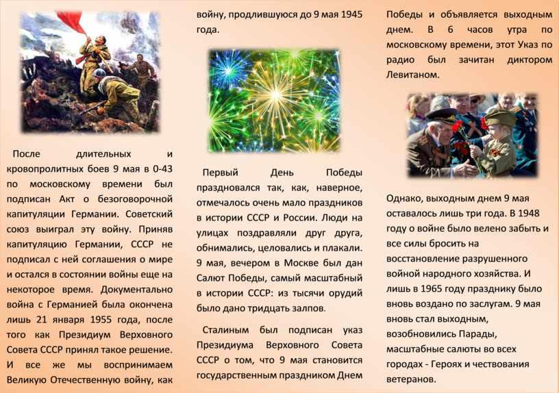После длительных и кровопролитных боев 9 мая в 0-43 по московскому времени был подписан