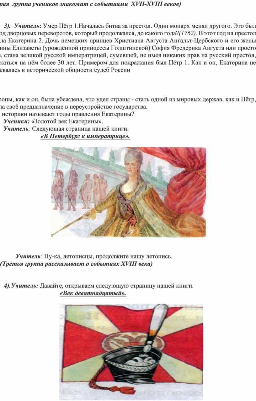XVII - XVIII веков) 3)