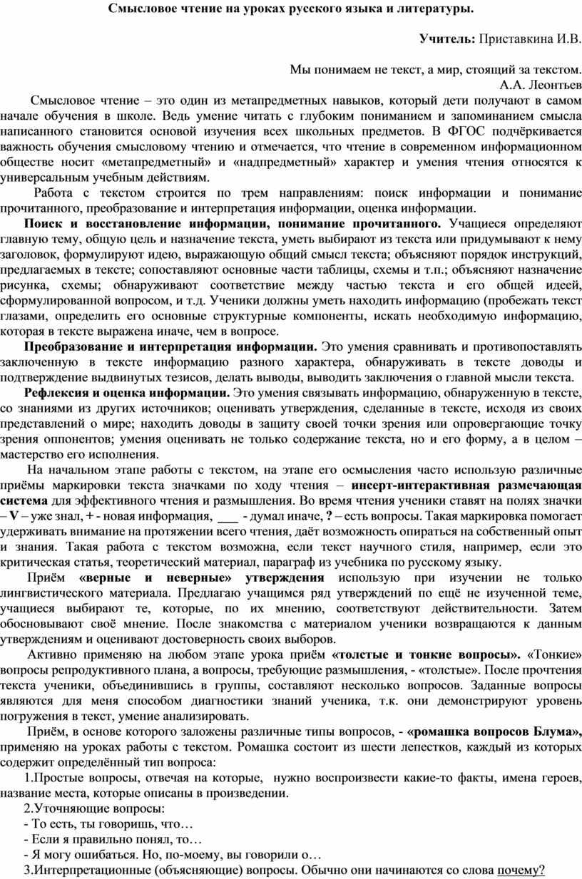 Смысловое чтение на уроках русского языка и литературы