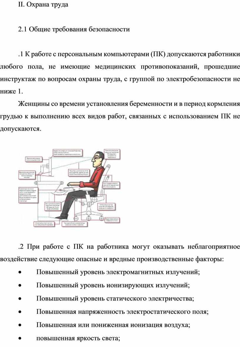 II . Охрана труда 2.1 Общие требования безопасности