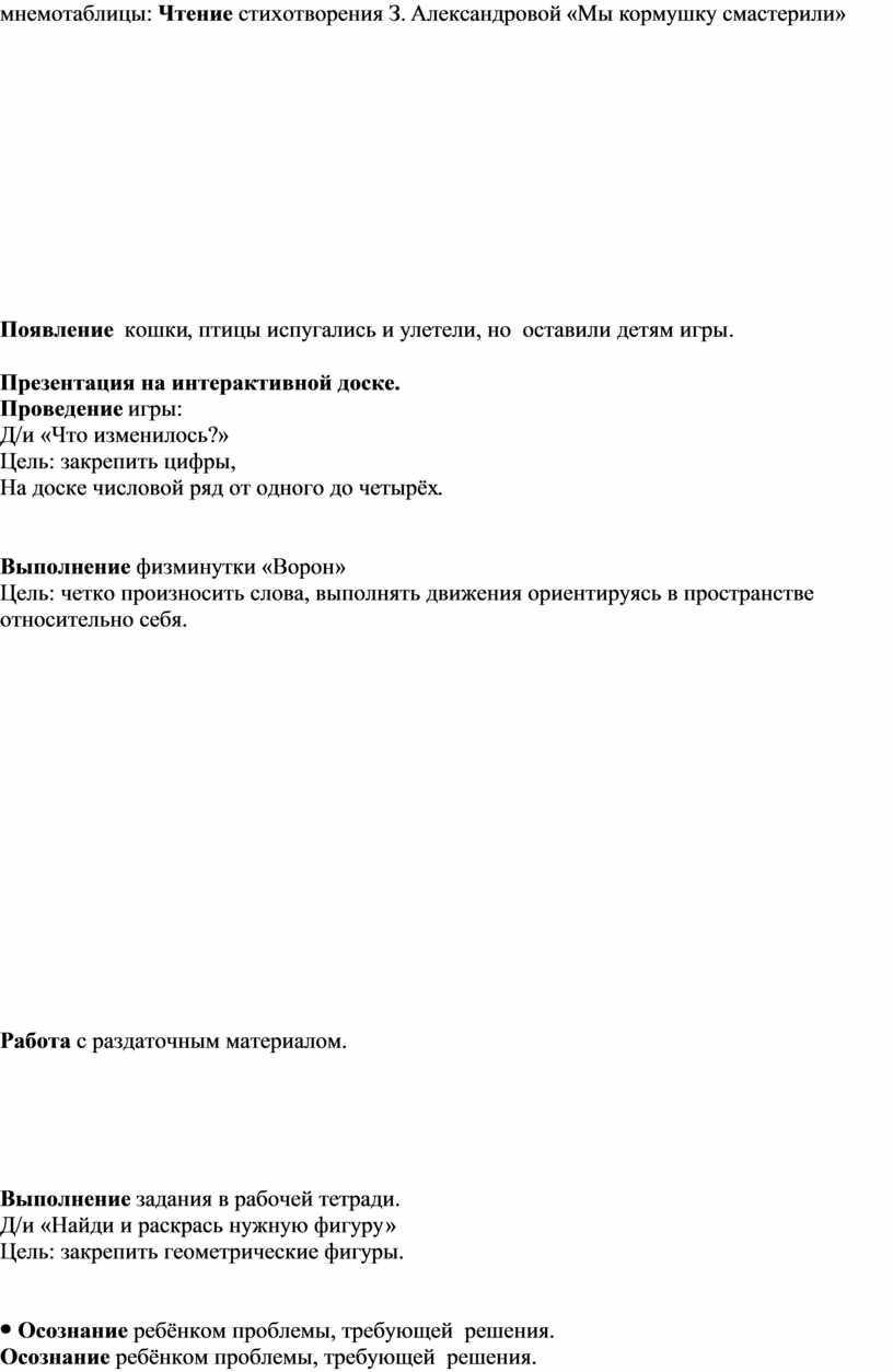 Чтение стихотворения З. Александровой «Мы кормушку смастерили»