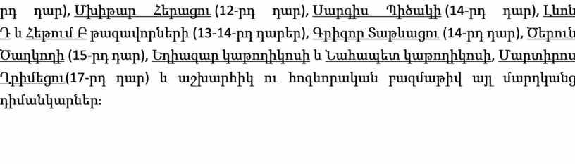 րդ դար ), Մխիթար Հերացու (12- րդ դար ), Սարգիս Պիծակի (14- րդ դար ), Լևոն Դ և Հեթում Բ թագավորների (13-14- րդ դարեր ),…