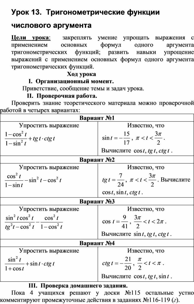 Урок 13. Тригонометрические функции числового аргумента