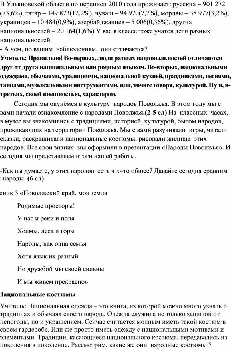 В Ульяновской области по переписи 2010 года проживает: русских – 901 272 (73,6%), татар – 149 873(12,2%), чуваш – 94 970(7,7%), мордвы – 38 977(3,2%),…
