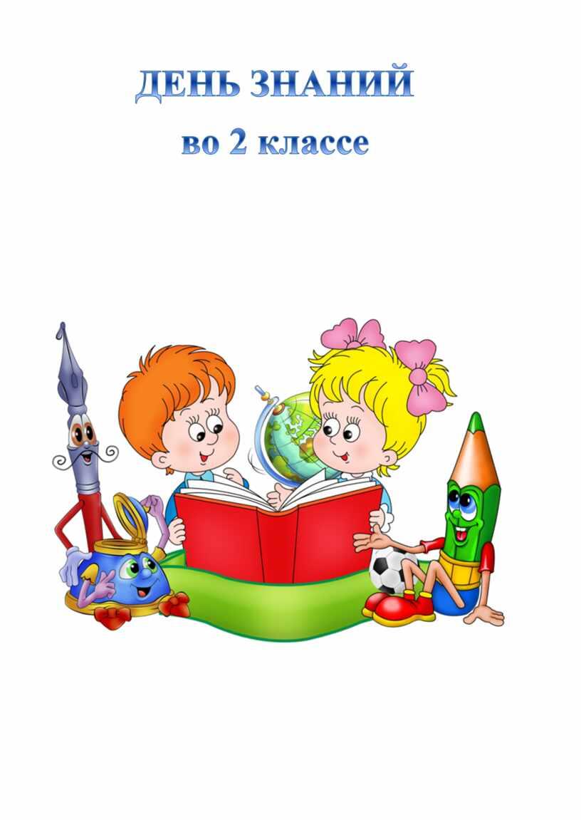Внеклассное мероприятие . День Знаний (2 класс)