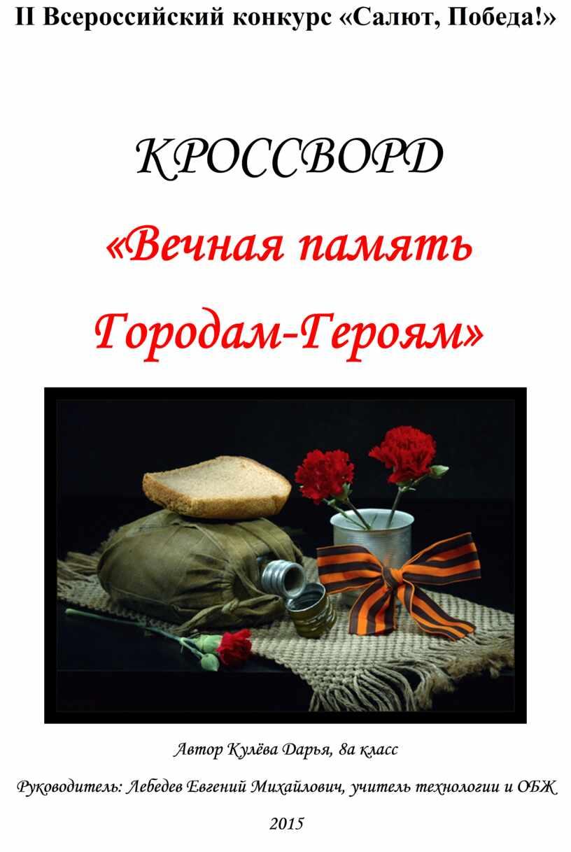 II Всероссийский конкурс «Салют,