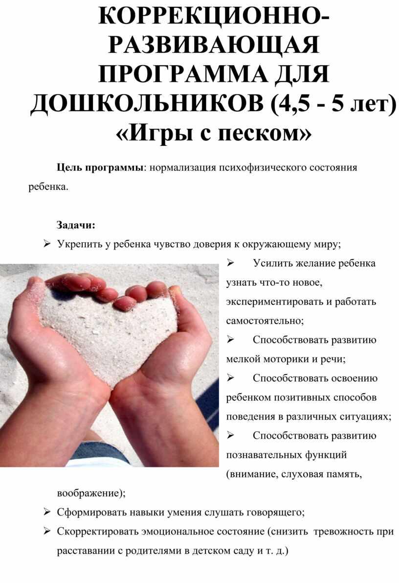 КОРРЕКЦИОННО-РАЗВИВАЮЩАЯ ПРОГРАММА
