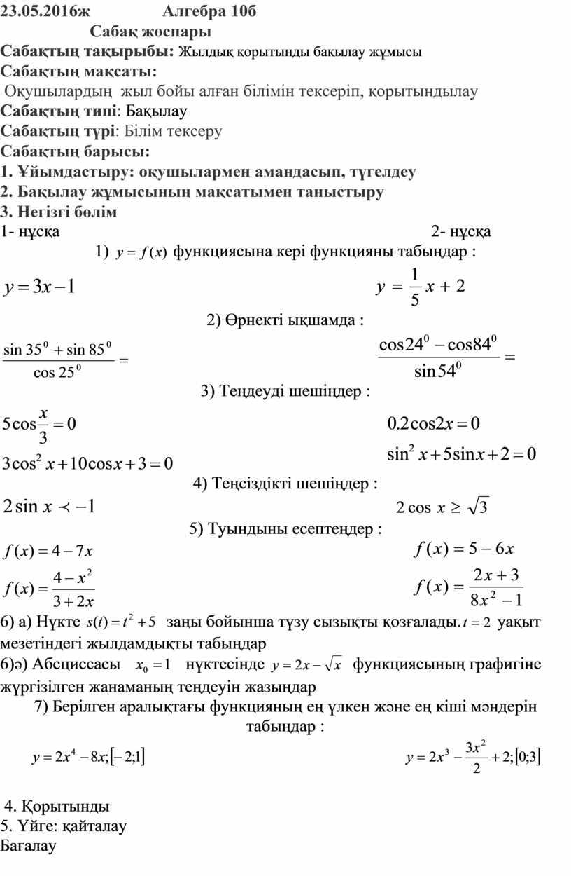 Алгебра 10б
