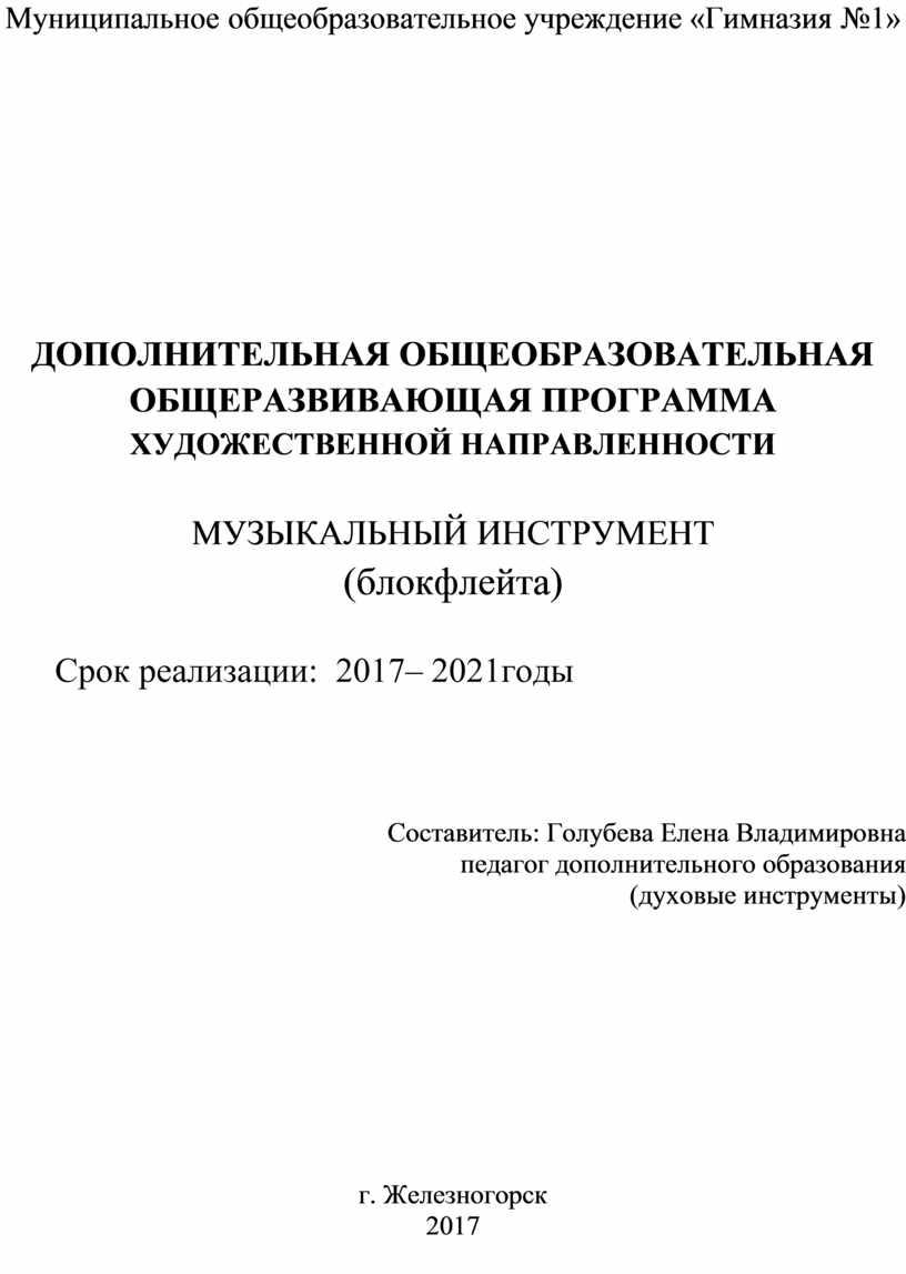 Муниципальное общеобразовательное учреждение «Гимназия №1»