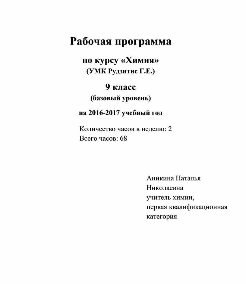 Рабочая программа по курсу «Химия» (УМК