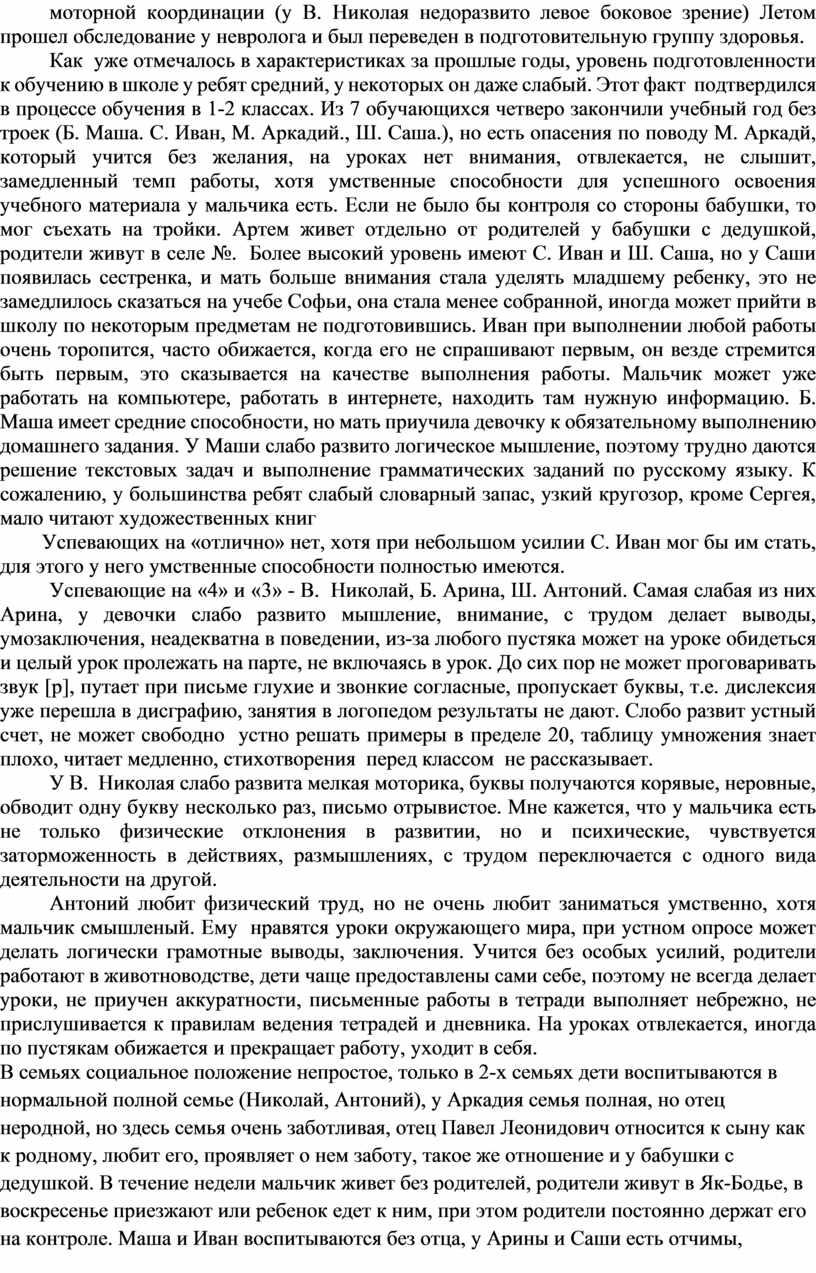 В. Николая недоразвито левое боковое зрение)