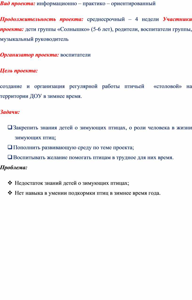 Вид проекта: информационно – практико – ориентированный