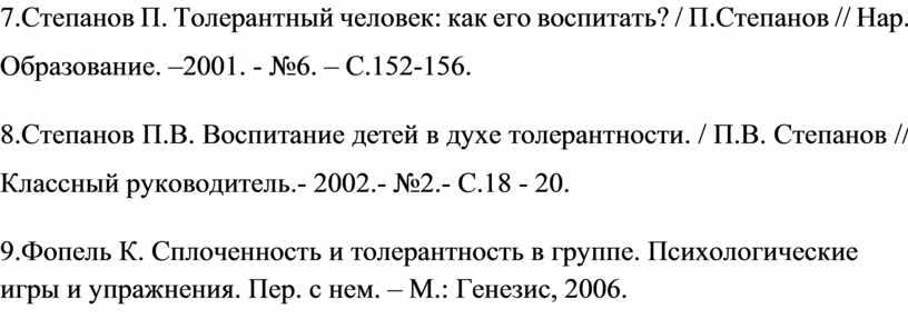 Степанов П. Толерантный человек: как его воспитать? /