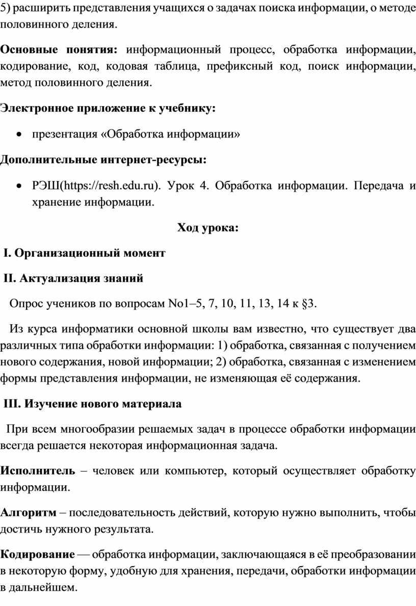 Основные понятия: информационный процесс, обработка информации, кодирование, код, кодовая таблица, префиксный код, поиск информации, метод половинного деления