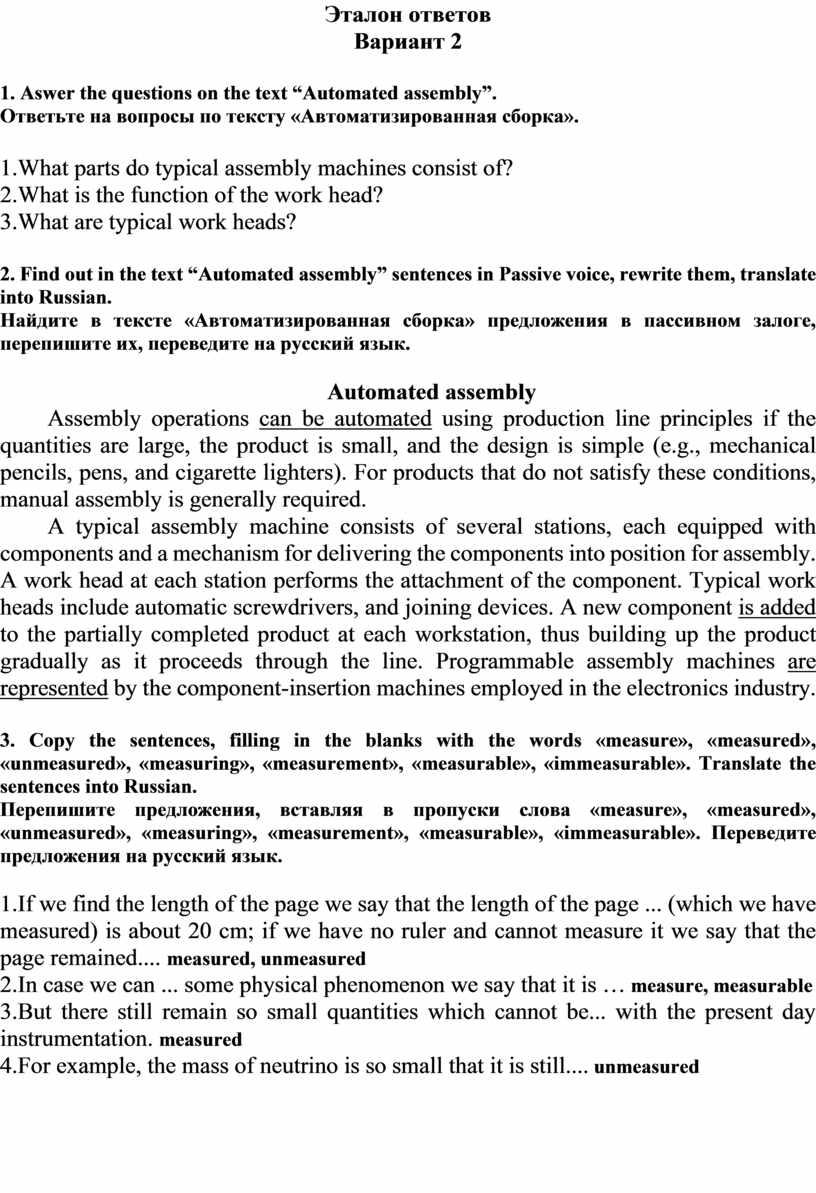 Эталон ответов Вариант 2 1