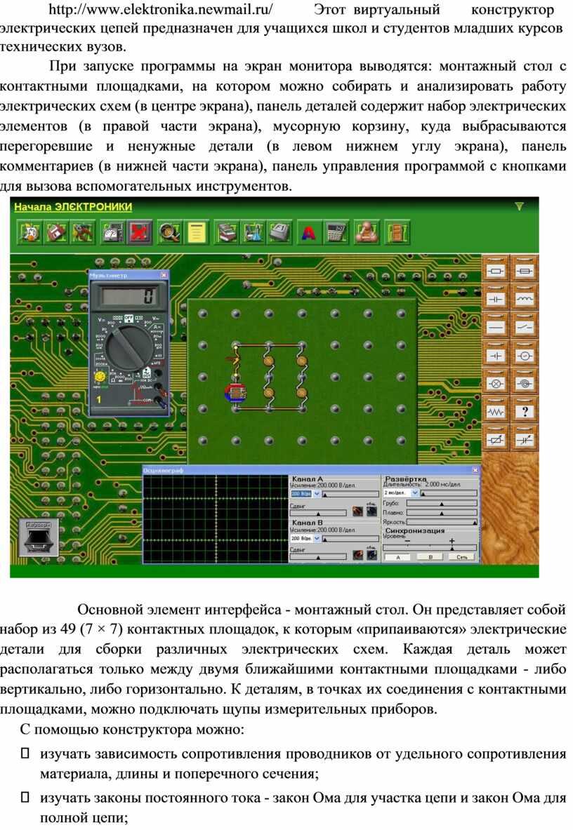 Этот виртуальный конструктор электрических цепей предназначен для учащихся школ и студентов младших курсов технических вузов