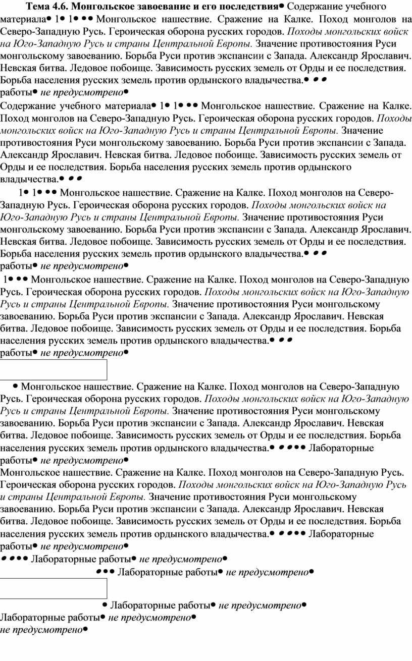 Тема 4.6. Монгольское завоевание и его последствия