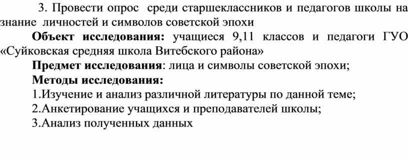 Провести опрос среди старшеклассников и педагогов школы на знание личностей и символов советской эпохи