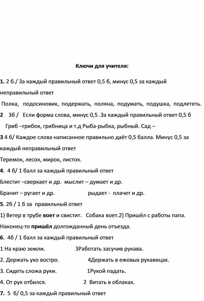 Ключи для учителя: 1. 2 б./