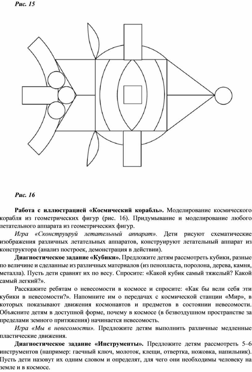 Рис. 15 Рис. 16 Работа с иллюстрацией «Космический корабль»