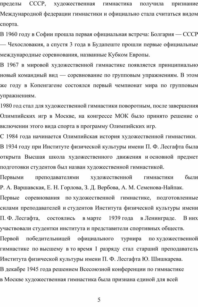 СССР, художественная гимнастика получила признание