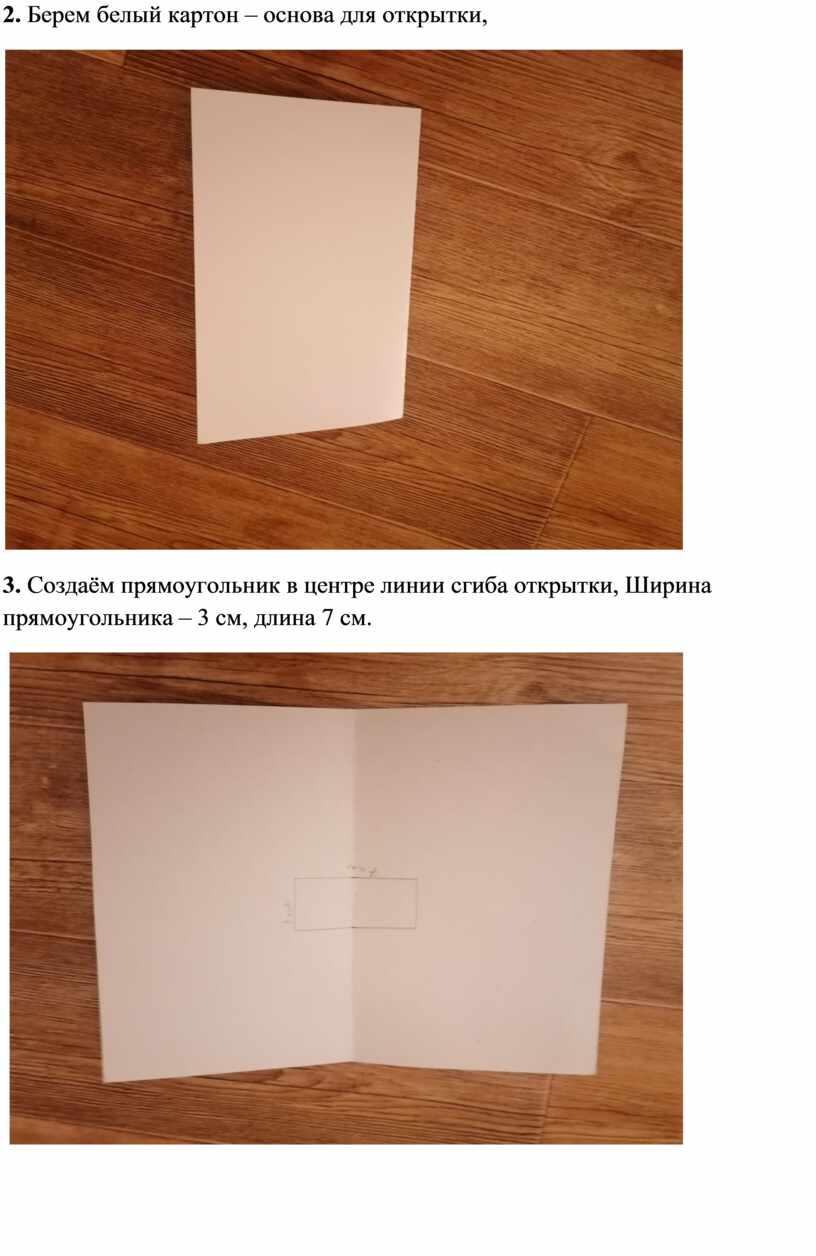 Берем белый картон – основа для открытки, 3