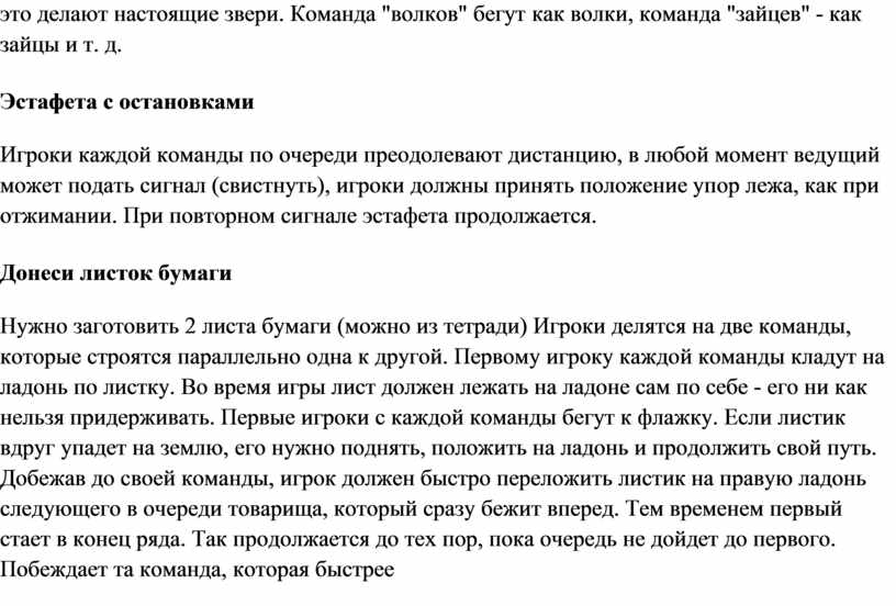 "Команда ""волков"" бегут как волки, команда ""зайцев"" - как зайцы и т"