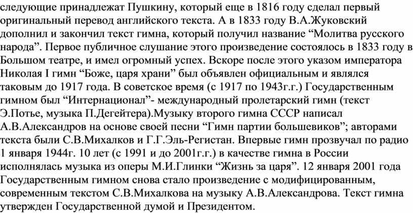 Пушкину, который еще в 1816 году сделал первый оригинальный перевод английского текста