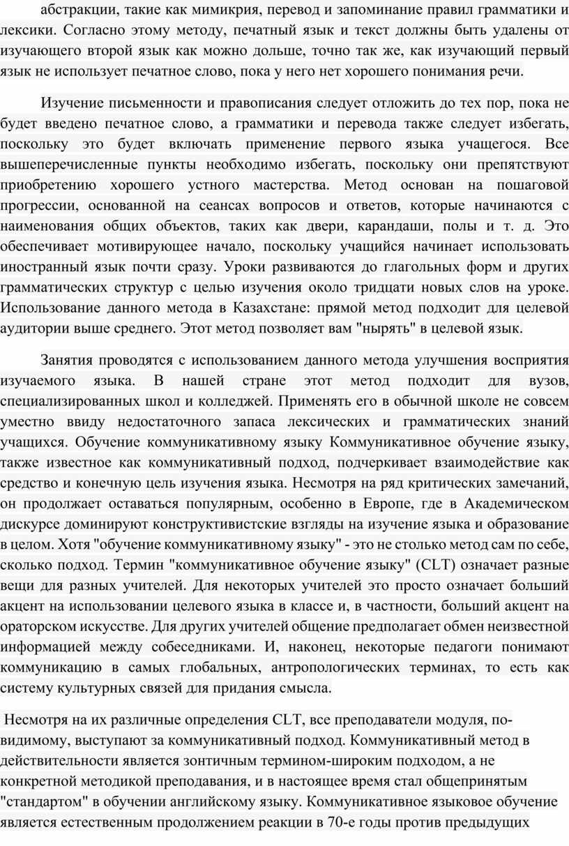 Согласно этому методу, печатный язык и текст должны быть удалены от изучающего второй язык как можно дольше, точно так же, как изучающий первый язык не…
