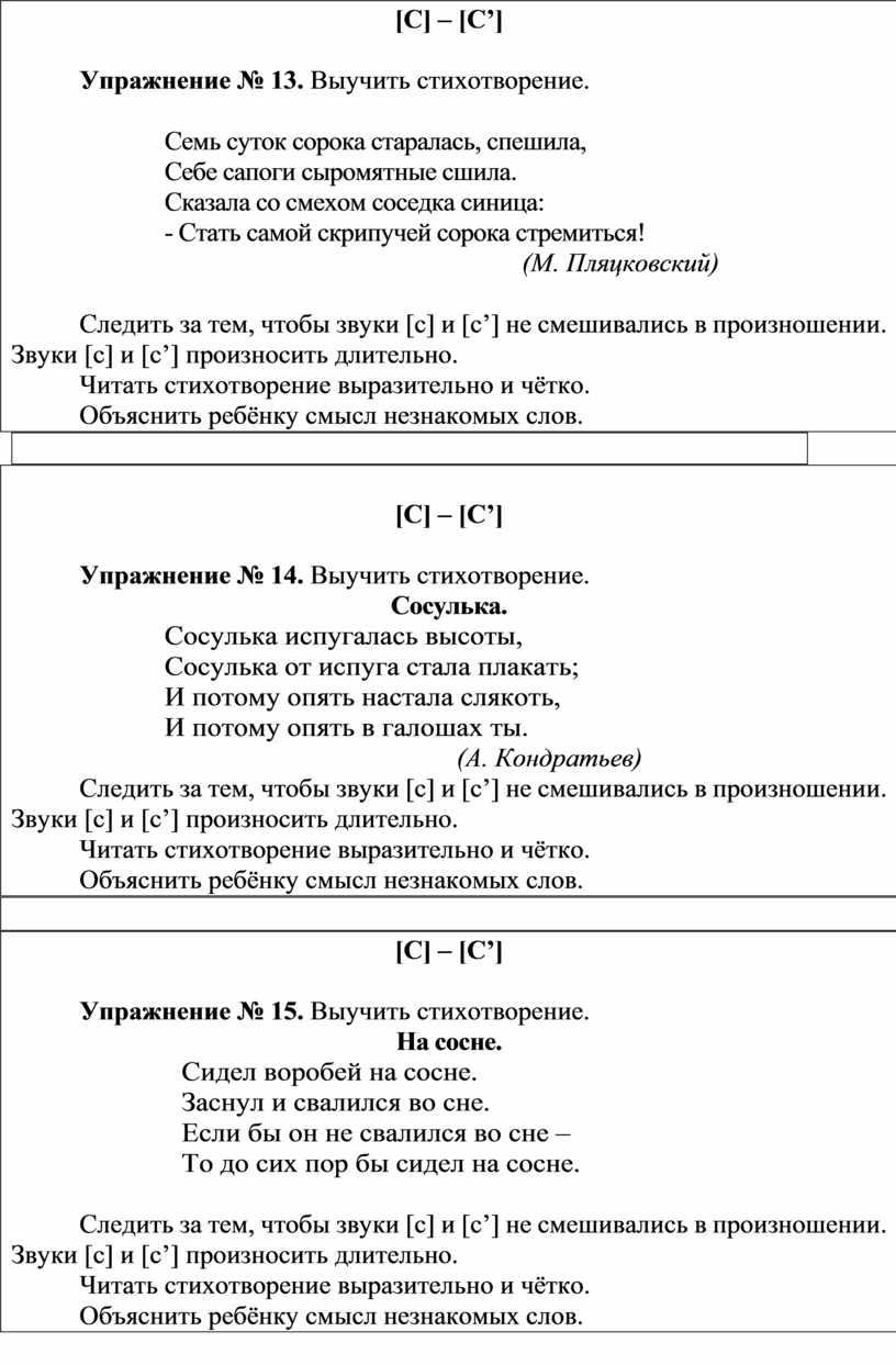 С] – [ C '] Упражнение № 13
