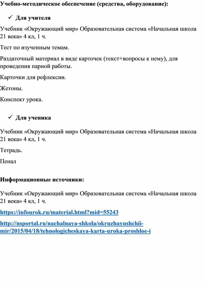 Учебно-методическое обеспечение (средства, оборудование): ü