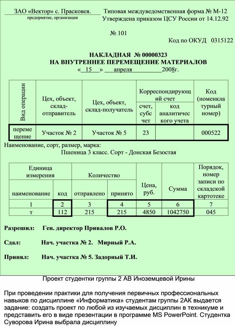 ЗАО «Вектор» с. Прасковея.