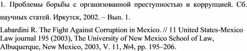 Проблемы борьбы с организованной преступностью и коррупцией