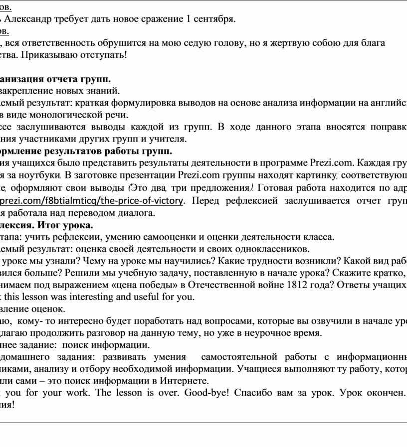Ермолов. - Царь Александр требует дать новое сражение 1 сентября