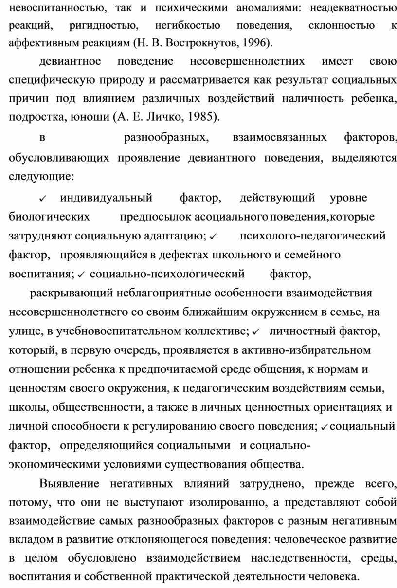 Н. В. Вострокнутов, 1996). девиантное поведение несовершеннолетних имеет свою специфическую природу и рассматривается как результат социальных причин под влиянием различных воздействий наличность ребенка, подростка, юноши…