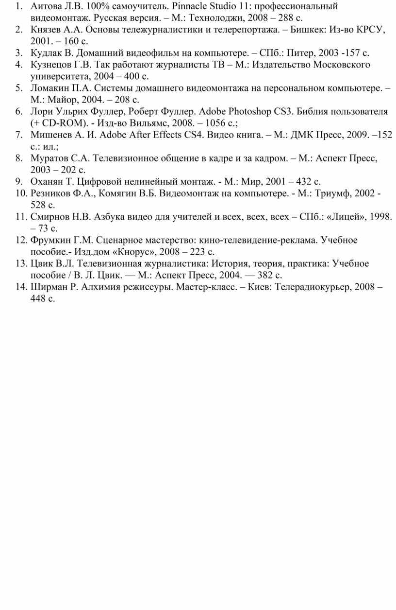Аитова Л.В. 100% самоучитель. Pinnacle