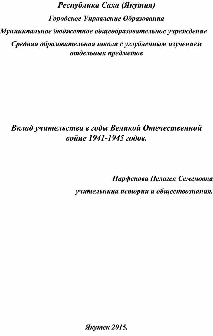 """""""Вклад учительства в годы Великой отечественной войны """""""