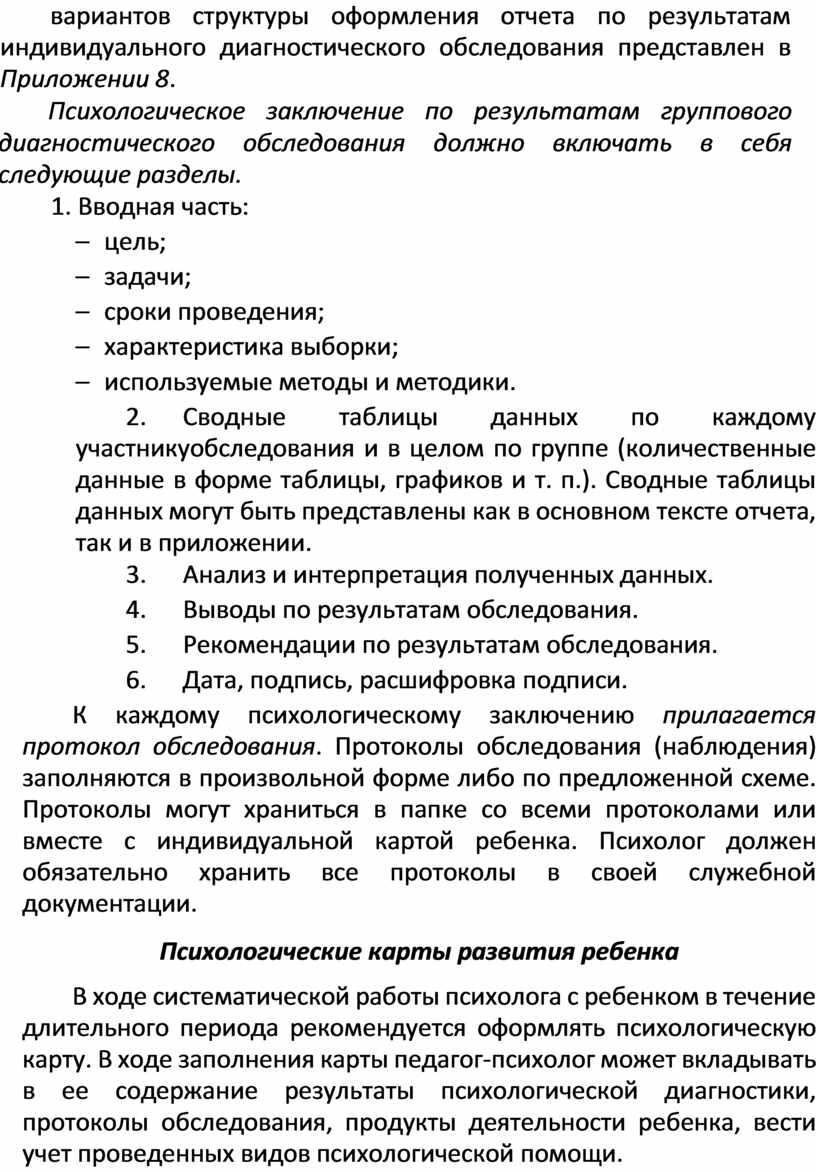 Приложении 8 . Психологическое заключение по результатам группового диагностического обследования должно включать в себя следующие разделы