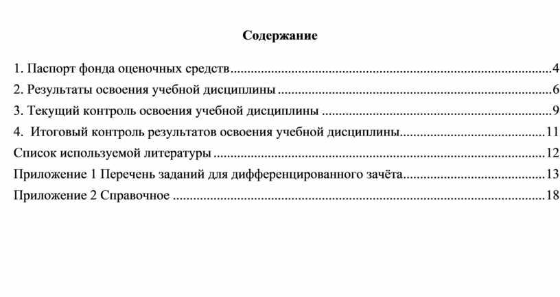 ФОС по дисциплине Метрология и стандартизация