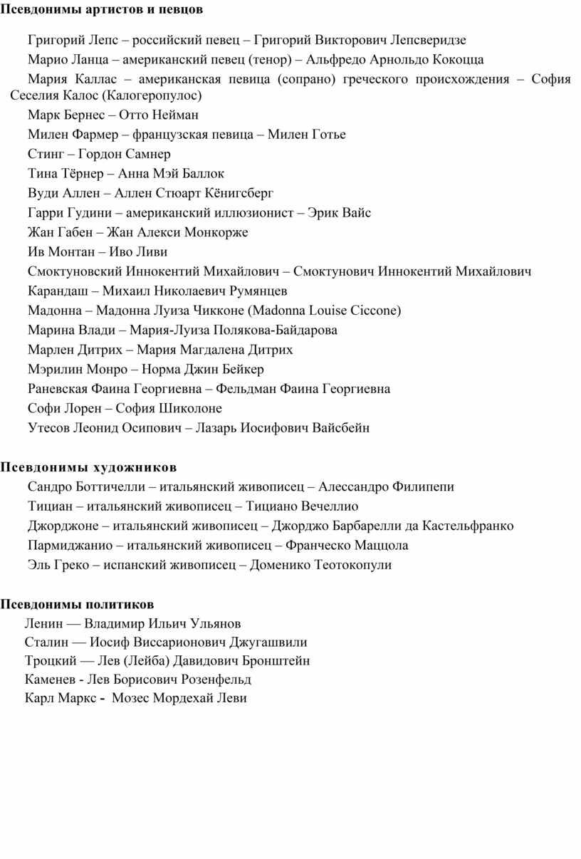 Псевдонимы артистов и певцов