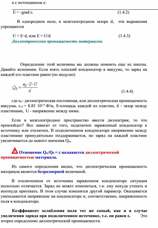 E = -grad ε. (1