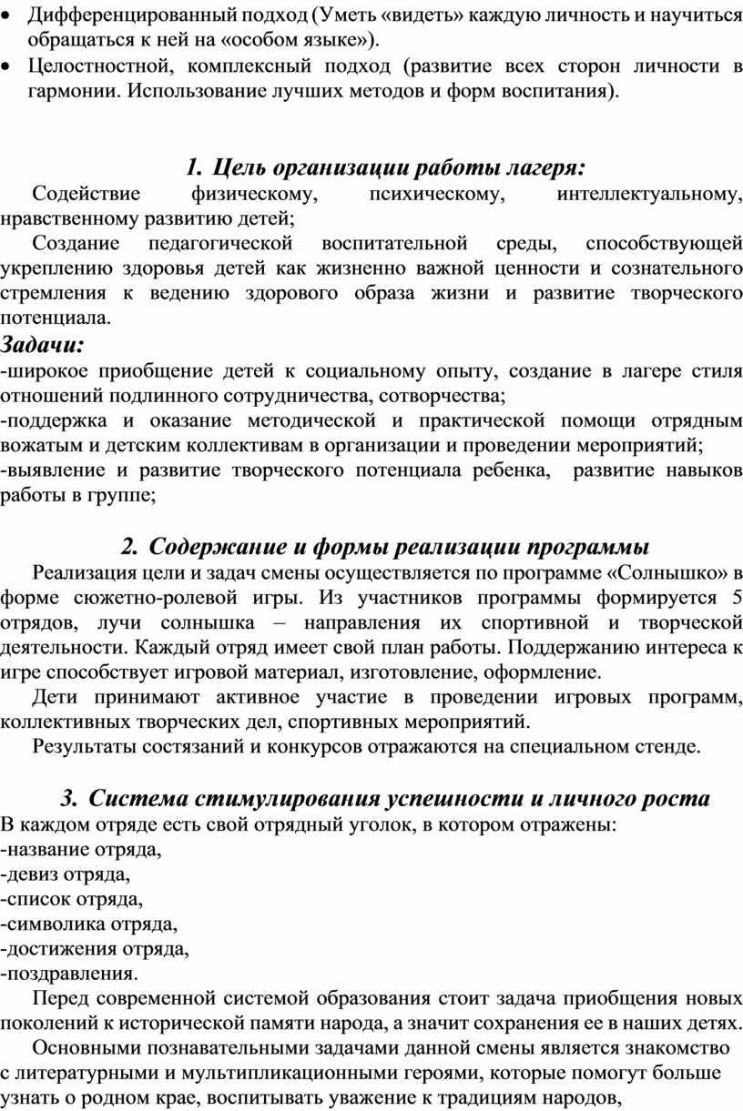 Дифференцированный подход (Уметь «видеть» каждую личность и научиться обращаться к ней на «особом языке»)