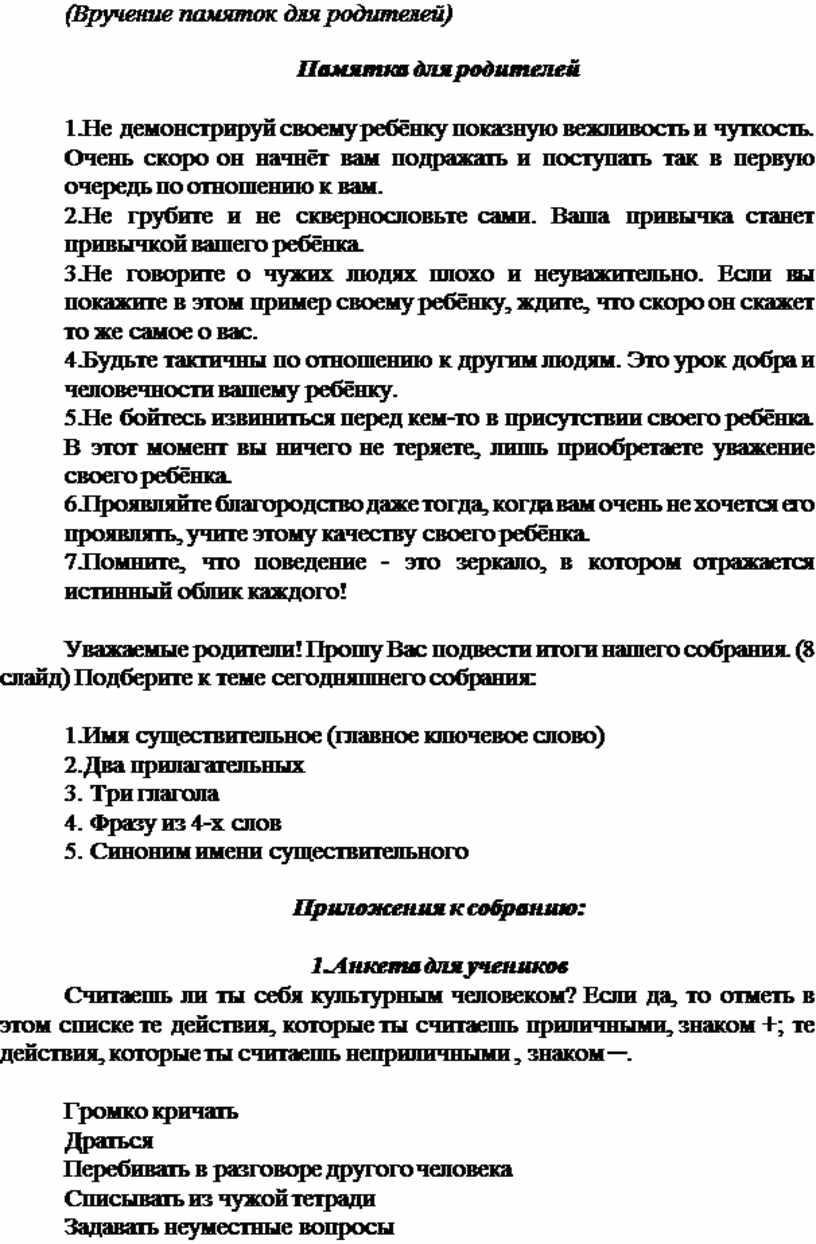 Вручение памяток для родителей)