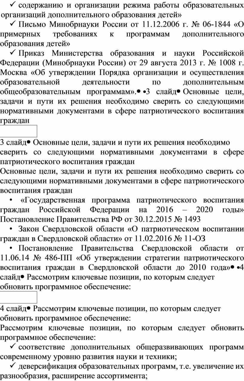 Письмо Минобрнауки России от 11