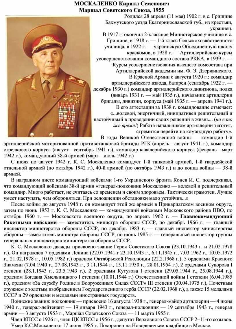 МОСКАЛЕНКО Кирилл Семенович Маршал